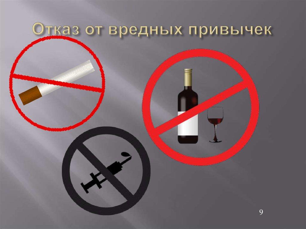 картины картинки борьбы с курением и алкоголем эритема