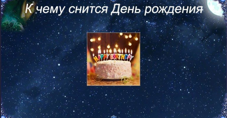 К чему снится день рождения