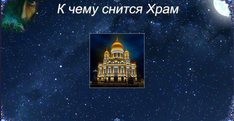 К чему снится храм