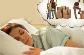 К чему снится переезд в другую квартиру