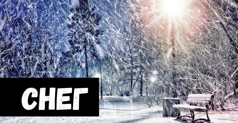 Снег во сне что значит