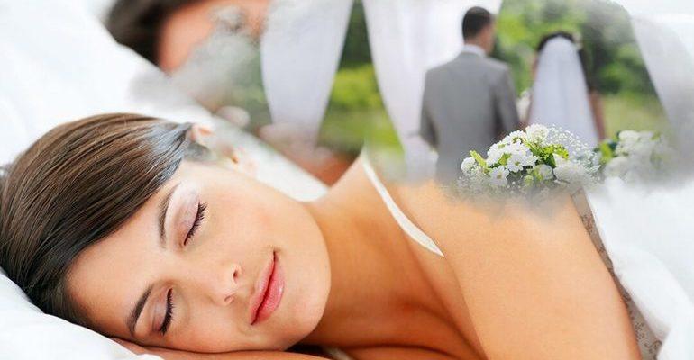 Собираться замуж во сне