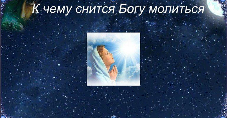 К чему снится молиться