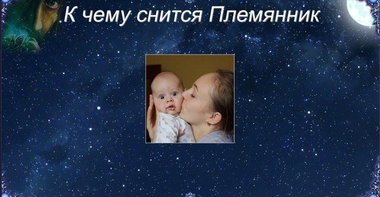К чему снится племянница племянник