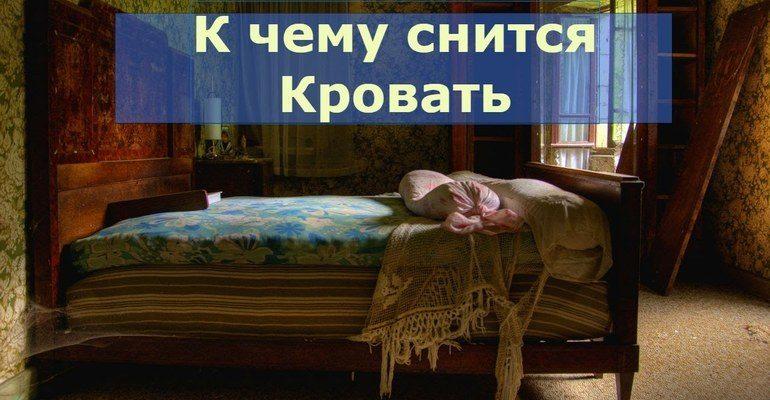 К чему снится кровать